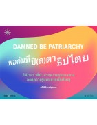 พอกันที ปิ(ด)ตาธิปไตย | Damned Be Patriarchy
